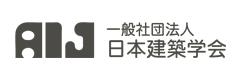 (一社)日本建築学会 会員