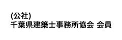 (公社)千葉県建築士事務所協会 会員