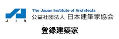 (公社)日本建築家協会 登録建築家